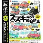 カプセルQミュージアム スズキ デフォルメ 軽自動車 全6種セット (ガチャ ガシャ コンプリート)