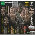 和の心 仏像コレクション 再販 全6種セット (ガチャ ガシャ コンプリート)
