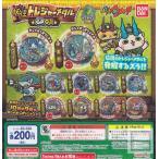 妖怪ウォッチ 妖怪トレジャーメダルGP01 全10種セット (ガチャ ガシャ コンプリート)