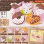 とろ〜りチョコがけ しっとりクッキー 全8種セット (ガチャ ガシャ コンプリート)