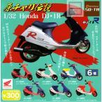 原チャリ伝説 1/32 Honda DJ・1R 全6種セット (ガチャ ガシャ コンプリート)
