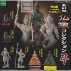 和の心 仏像コレクション4 再販 全6種セット (ガチャ ガシャ コンプリート)