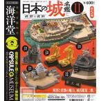 カプセルQミュージアム 日本の城名鑑2 城郭と装飾 全5種セット (ガチャ ガシャ コンプリート)