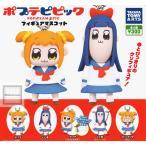 ポプテピピック フィギュアマスコット POP TEAM EPIC 全5種セット (ガチャ ガシャ コンプリート)