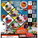 猫瓶駄菓子マスコット2 全5種セット (ガチャ ガシャ コンプリート)