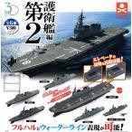 3Dファイルシリーズ 護衛艦編 第2 全6種セット (ガチャ ガシャ コンプリート)