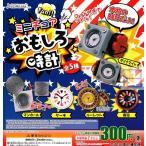 Fun!!ミニチュアおもしろ時計 全5種セット (ガチャ ガシャ コンプリート)