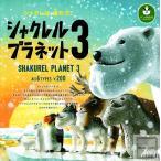 パンダの穴 シャクレルプラネット3 全6種セット (ガチャ ガシャ コンプリート) タカラトミー
