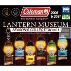 Coleman LANTERN MUSEUM SEASON'S COLLECTION コールマンランタンミュージアム シーズンズコレクションvol.1 全6種セット (ガチャ ガシャ コンプリート)