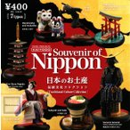 Souvenir of Nippon 日本のお土産 伝統文化コレクション Traditional Culture Collection 全7種セット (ガチャ ガシャ コンプリート)