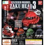 機動戦士ガンダム EXCEED MODEL ZAKU HEAD ザクヘッド 3 全4種セット (ガチャ ガシャ フルコンプリート)