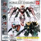機動戦士ガンダム MOBILE SUIT ENSEMBLE モビルスーツアンサンブル 2.5 全5種セット (ガチャ ガシャ コンプリート)