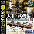 カプセルQミュージアム ワールドシップデフォルメ2 史上最大の戦艦 大和・武蔵編 全6種セット (ガチャ ガシャ コンプリート)
