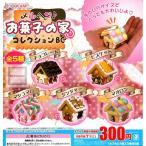 メルヘン♪お菓子の家コレクションBC 全5種セット (ガチャ ガシャ コンプリート)