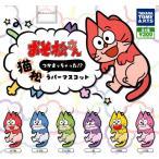おそ松さん 猫松ラバーマスコット 全6種セット (ガチャ ガシャ コンプリート)