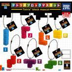 テトリス ブロックマスコット Tetris block mascot 全7種セット (ガチャ ガシャ コンプリート)
