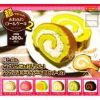 超やわらか!ふわふわロールケーキスクイーズ2 全6種セット (ガチャ ガシャ コンプリート)