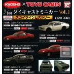 1/100ダイキャストミニカー Vol.1 NISSAN スカイラインヒストリー 全12種セット (ガチャ ガシャ コンプリート)