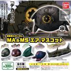 機動戦士ガンダム MA&MS エアーマスコット 全6種セット (ガチャ ガシャ コンプリート)