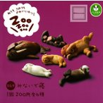 パンダの穴 ねてもさめてもかわいいやつら Zoo Zoo Zoo 第6弾 みないで寝 全6種セット (ガチャガチャコンプリート)