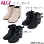 ブーティー 子供服 ALGY アルジー 女の子 サイドリボン 20 21 22 23 24センチ かわいい キッズ ジュニア G 新作 2103 C
