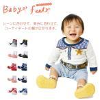 ショッピングベビーシューズ Baby feet ベビーフィート ベビーシューズ DM便NG C