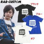 RAD CUSTOM ラッドカスタム 「I'M ROCKプリント」半袖Tシャツ DM便OK カタログ掲載商品 1702 C