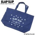 トートバッグ エコバッグ 男の子 女の子 子供用 SLAP SLIP スラップスリップ ネコポス便OK 解体 1901 C