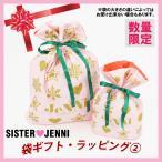 数量限定! JENNI ジェニィ・袋ラッピング2(ピンク)★ C 女の子