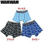 WAMWAM ワムワム 「WamWam総柄」3Pボクサーパンツ 3Pで1,000円+税 返品不可 DM便OK 1702 C