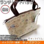 アサヒ興洋 保冷ランチトート すみっコぐらし 28 16 10cm