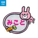 【お名前ワッペン】 キャラワッペン うさぎとニンジン(お名前のみ)/ 入園・入学に最適!準備セット