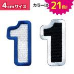【縦4cmサイズ】 数字_Aワッペン