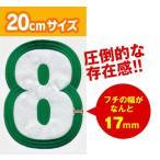 【縦20cmサイズ】 数字_Aワッペン