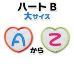 【縦6.0cmサイズ ハート形B】 ひらがな文字ワッペン 「A〜Z」 大きいタイプ
