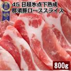 背肉 - 熟成豚ローススライスパック(1000g)母の日/父の日/お中元/お歳暮/ギフト/DLG 02P01Mar15