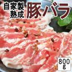 腹肉 - 肉 訳あり 安い 1kg 冷凍 豚肉 業務用 食品 肉 ランキング1位獲得!