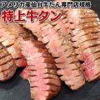 アメリカ産特上牛舌11mmスリット入りカット 焼肉 バーベキュー 仙台牛タン