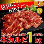 焼き肉用 肉 訳あり カルビ 1kg バーベキュー BBQ 牛