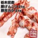 豚 業務用 肉 豚骨 スープ ラーメン 鍋 冷凍 国産 ゲンコツ 2kg 背ガラ2kg 合計4kg ※げんこつ2分の1カット 豚骨 トンコツ 豚ゲンコツ 送料無料