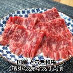 肉 訳あり 安い 冷凍 国産和牛 90g 焼肉 カルビ バーベキュー BBQ