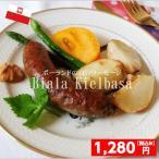ポーランドの白いソーセージビアラケルバサ Biala Kielbasa 生ウインナー バーベキューに最適