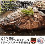 アメリカ産ブラックアンガスTボーンステーキ