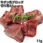 【数量限定】牛タン先ブロック切り落とし1kg 牛舌/牛赤身肉/牛たん/煮込み/シチュー/牛タン beef tongue chip1kg