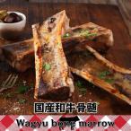 和牛骨髄1本約1kg wagyu bone marrow
