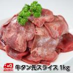 【数量限定】牛タン先スライス1kg 牛舌/牛赤身肉/牛たん/焼き肉/バーベキュー/牛タン beef tongue chip sliced1kg