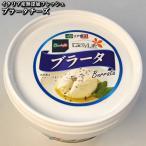 濃厚なミルクの風味 本場イタリア産ユーロポメラ社フレッシュチーズ ブラータ100g burrata 100g