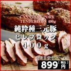 カナダ産純粋種三元豚ヒレブロック400g pork tenderloin block400g