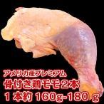 アメリカ産産 鶏もも肉 レッグ 業務用 冷凍 クリスマスやパーティなどに USA chicken legs 160g-180g 2pieces