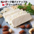 まるでチーズケーキ。クリームチーズにパイナップルが入ったデンマーク産クリームチーズ(パイン)約200g cream cheese pine apple